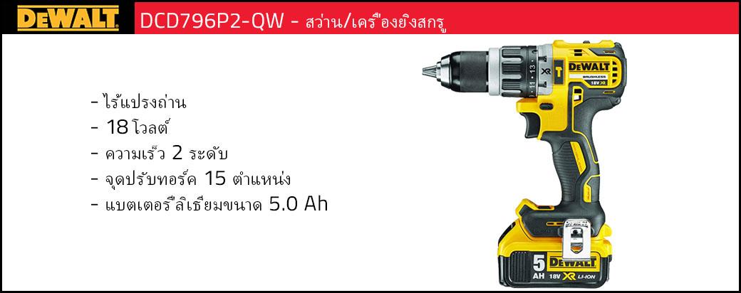 DeWalt drill